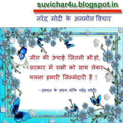 Jit Ki Unchai Jitani Bhi Ho, Sarkar Men Sabhi Ko saath Lekar Chalana Hamari