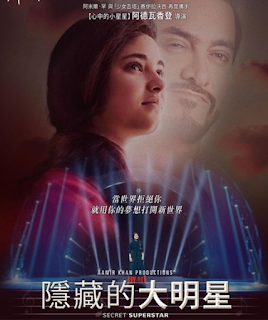 secret superstar box office china