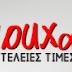Δρομολόγια ΚΤΕΛ Πτολεμαΐδας 2017 - 2018 από/και προς Θεσσαλονίκη, Αθήνα κ.α.