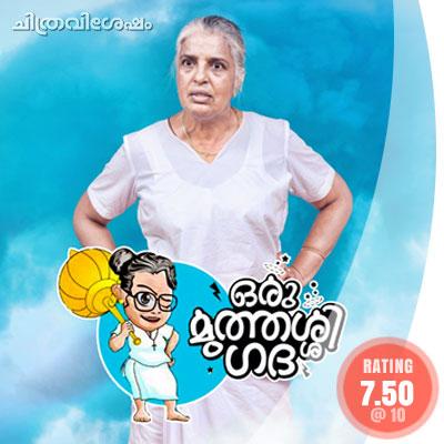 Oru Muthassi Gadha: Chithravishesham Rating [7.50/10]