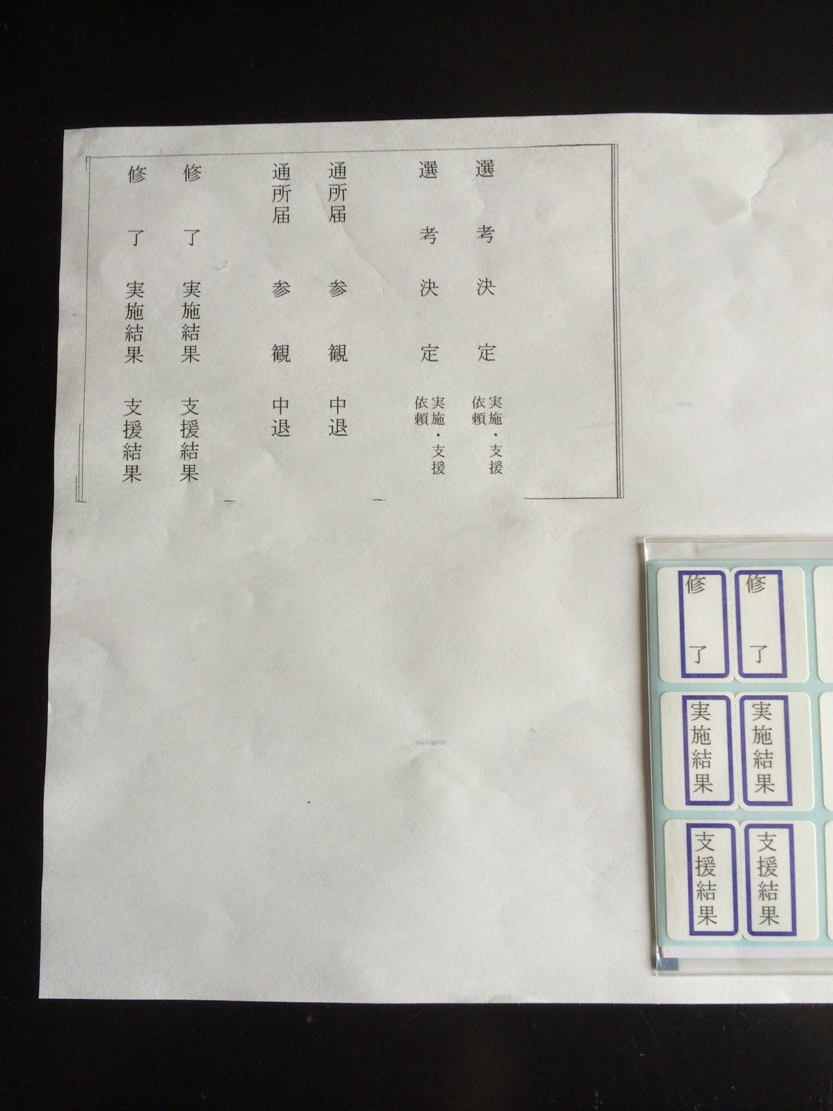 インデックス 印刷 エクセル コクヨ