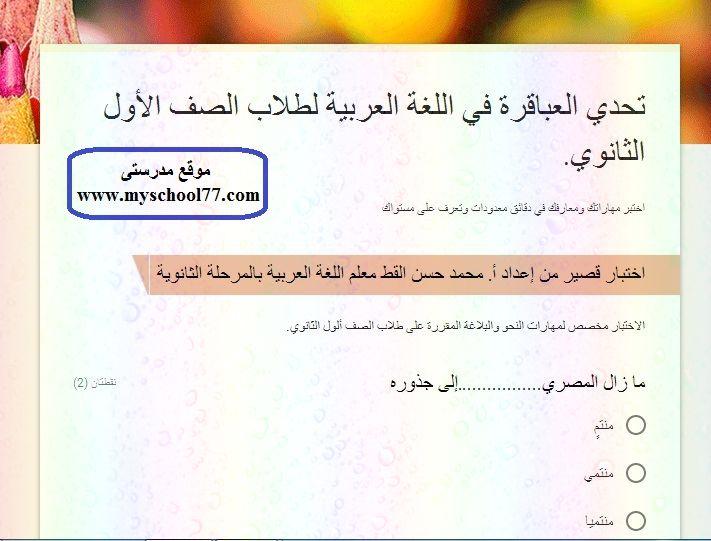 امتحان لغة عربية الكترونى اولى ثانوى ترم ثانى 2019 - موقع مدرستى
