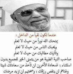 اقوال وحكم اسلاميه