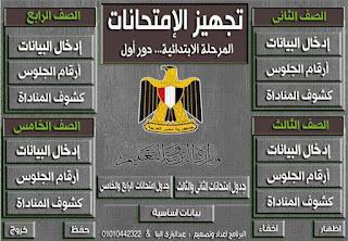حمل برنامج إعداد وتجهيز الامتحانات للمرحلة الابتدائية من تصميم الأستاذ عبدالباري البنا