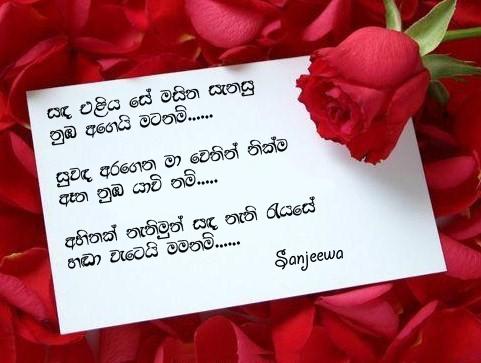 Lassana Sinhala Nisadas