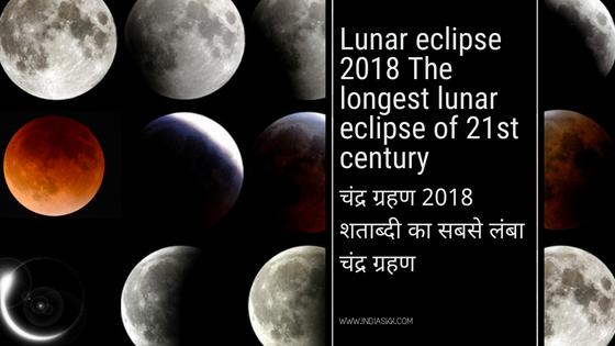 Lunar eclipse 2018 21st century,