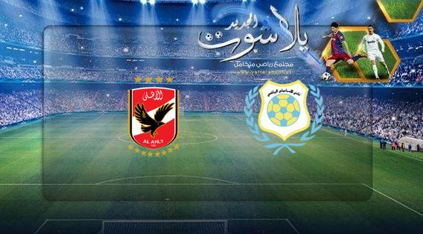 نتيجة مباراة الأهلي والاسماعيلي بتاريخ 22-05-2019 الدوري المصري