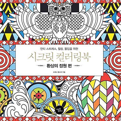 Secret Coloring Book Fantastic Gardens Korean For Children Adult Painting