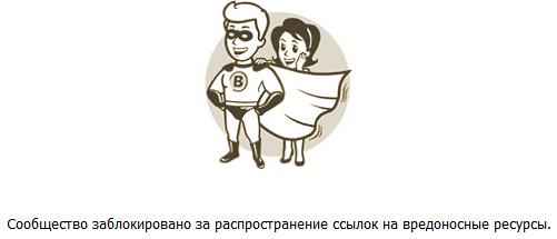 Вредоносные сайты