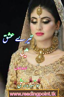Urdu novel there ishq mein by ayesha naz Ali free download