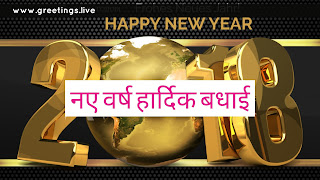 English and Hindi  greetings on New Year 2018 (2018 in 3D Fonts zero between the two and one is shown as World globe)