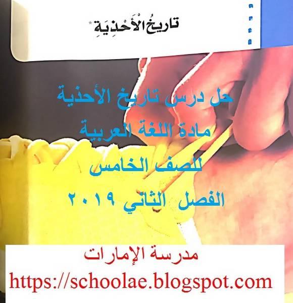 حل درس تاريخ الأحذية لغة عربية للصف الخامس الفصل الثانى - موقع مدرسة الامارات