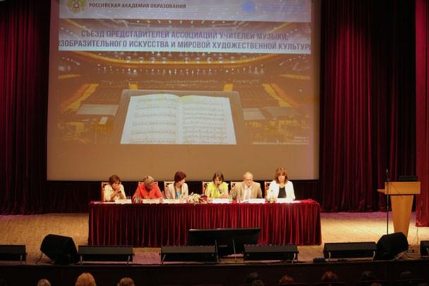 """Съезд учителей музыки, блог Ирины Горячевой """"Ступени совершенствования"""""""