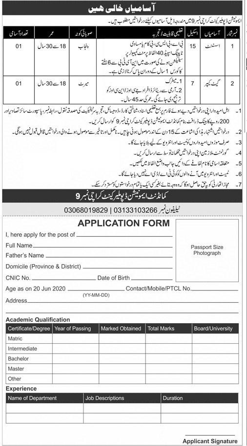 Ammunition Depot Malir Cantt Karachi Jobs 2020