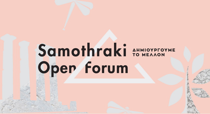 Samothraki Open Forum «Αειφορία, Ανάπτυξη και Τουρισμός»