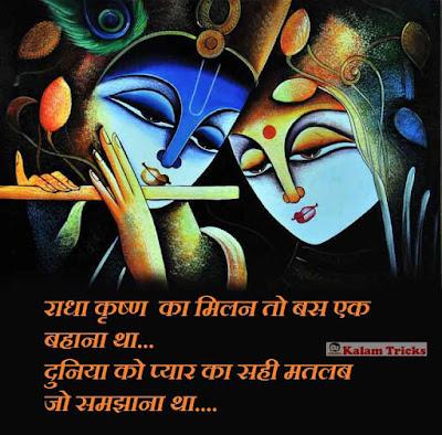 Radha krishna Shayari status sms in hindi