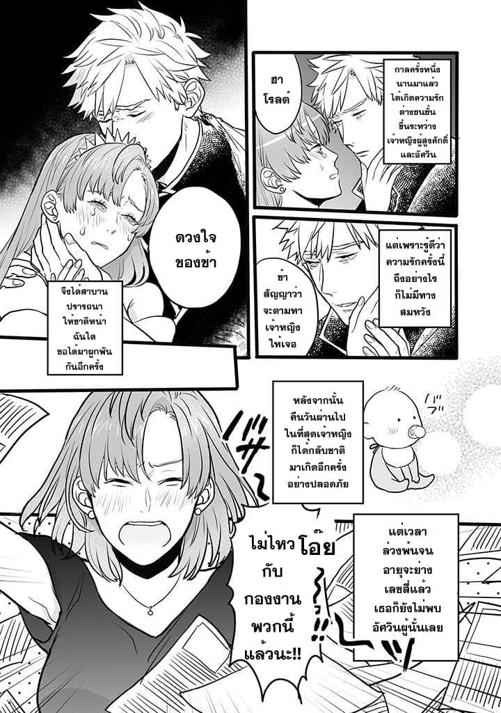 Reise wo Chikatte Tansei Shitara Taihen na Koto ni Natta สาบานไว้ในชาติก่อน พอเกิดใหม่ก็กลายเป็นเรื่องใหญ่ไปแล้วค่ะ ตอนที่ 1