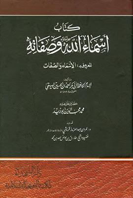 تحميل كتاب الأسماء والصفات pdf البيهقي
