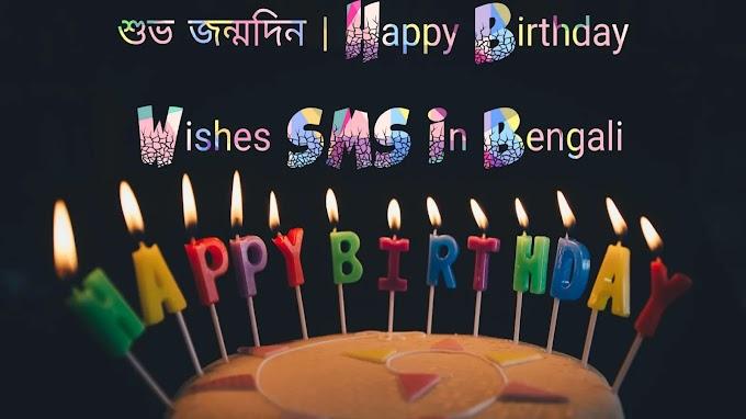 শুভ জন্মদিন | Happy Birthday Wishes SMS in Bengali