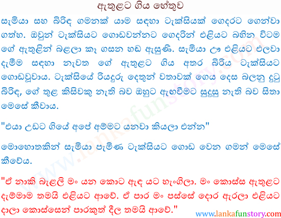 Sinhala Fun Stories-Reason For Gone to Inside