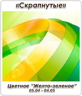 http://skrapnutyie.blogspot.ru/2017/04/0504-0405.html