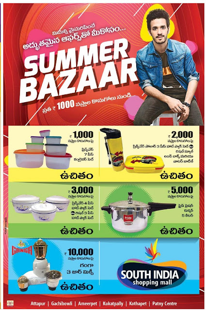 South India Shopping mall Summer bazar | May 2016 discount offer | Festival offer