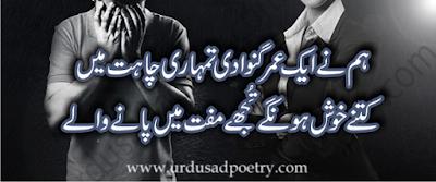 Hum Ne Aik Umar Ganwadi Tumhari Chahat Main