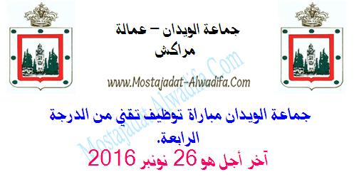 جماعة الويدان - عمالة مراكش مباراة توظيف تقني من الدرجة الرابعة. آخر أجل هو 26 نونبر 2016