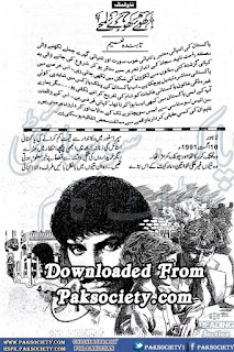 Khoye huey lamhay by Tabinda Naeem Complete Online Reading