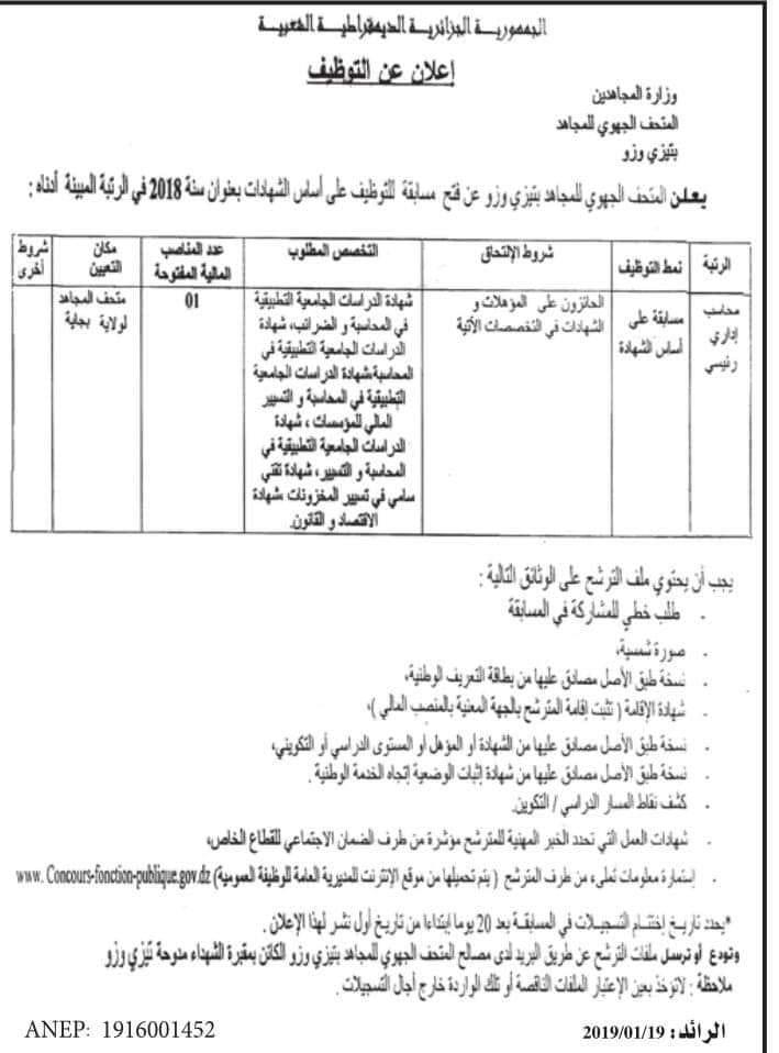 إعلان توظيف في المتحف الجهوي للمجاهد بتيزي وزو جانفي 2019