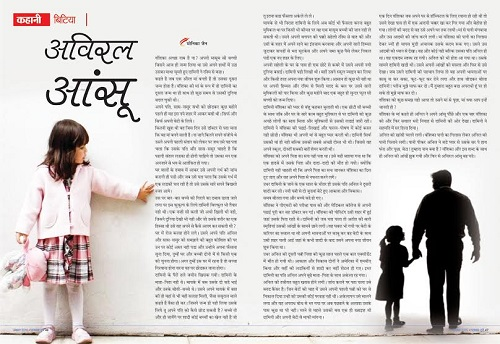 Story on Female Foeticide in Hindi