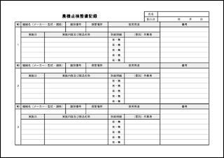農機点検整備記録 012