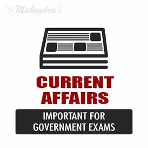 Current Affairs Quiz |  19.10.2017