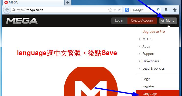 馬克: [舊文] 申請 註冊 MEGA.nz 免費 50GB 網存 雲盤
