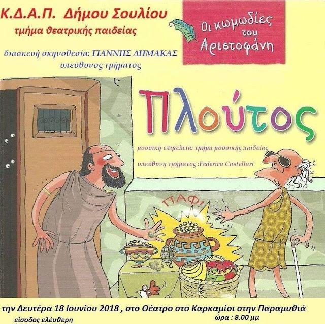 Παραμυθιά: O Πλούτος του Αριστοφάνη απο το ΚΔΑΠ, την Δευτέρα στο θέατρο Καρκαμίσι