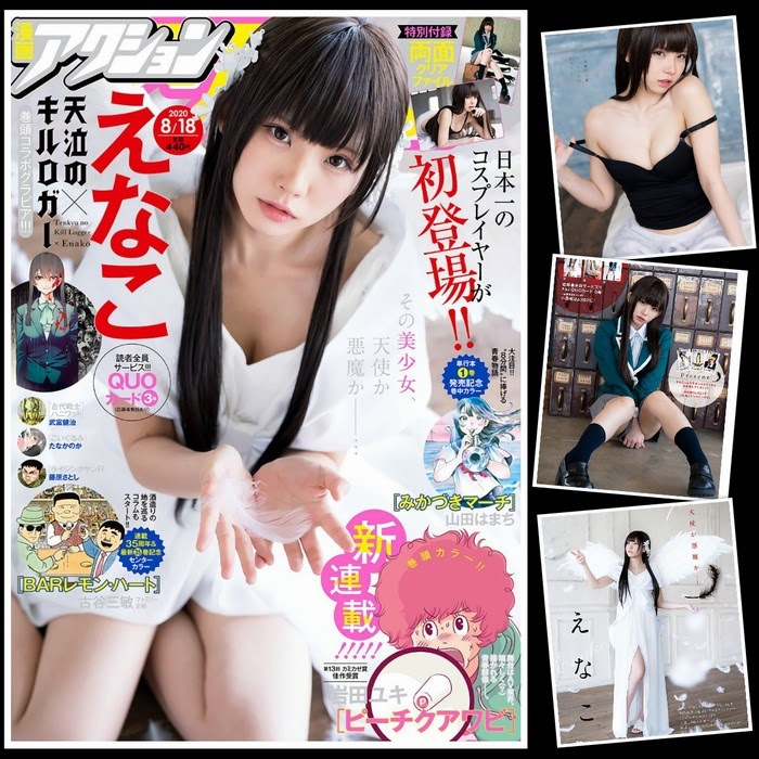 [Manga Action] 2020年8月18日号 えなこ