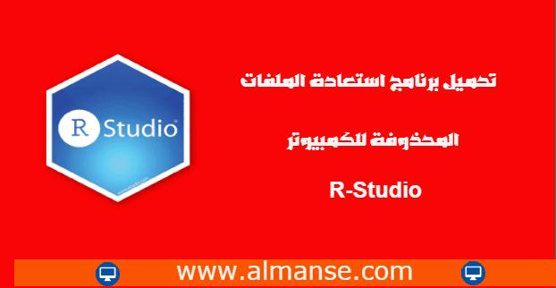 برنامج ار ستوديو R-Studio لإسترجاع الملفات والوثائق بعد الفورمات من الكمبيوتر
