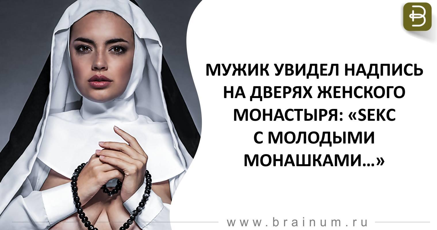 Мужик попал в женский монастырь