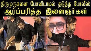 Thirumurugan gandhi of may 17 not allow to speak tn police