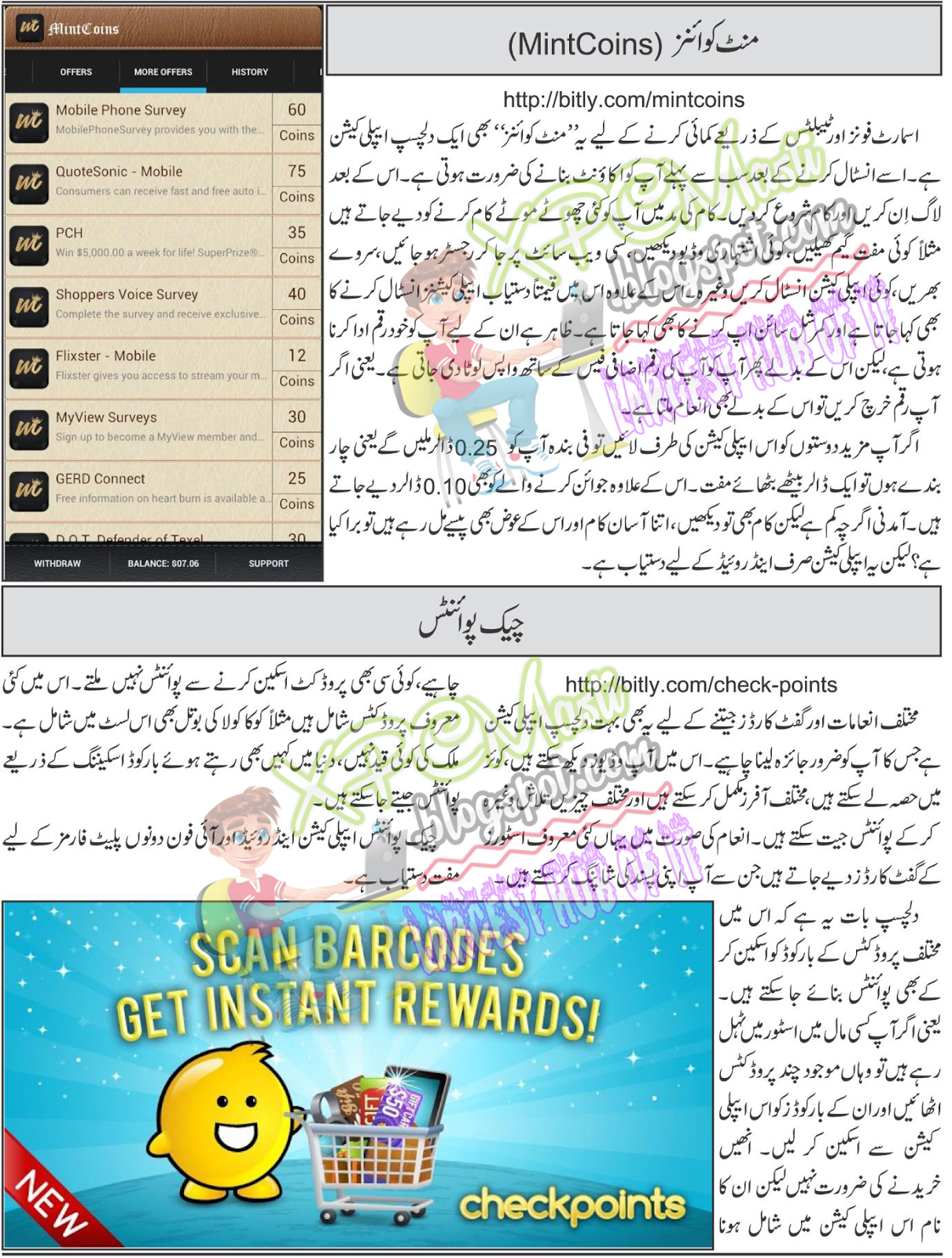10 Best Ways To Earn Money Via Android Devices In Urdu Tutorial By  Xpcmastispot 10 Best