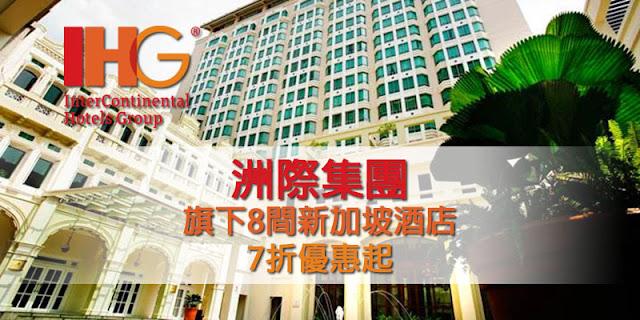 新加坡【洲際酒店、皇冠假日酒店、智選假日酒店、英迪格酒店】7折起。