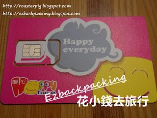 開心電訊台灣上網卡