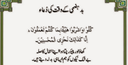 Bad Hazmi K Waqt Ki Dua