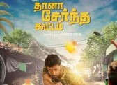 Thaana Serndha Koottam 2017 Tamil Movie Starring Suriya