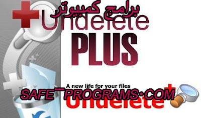undelete plus download