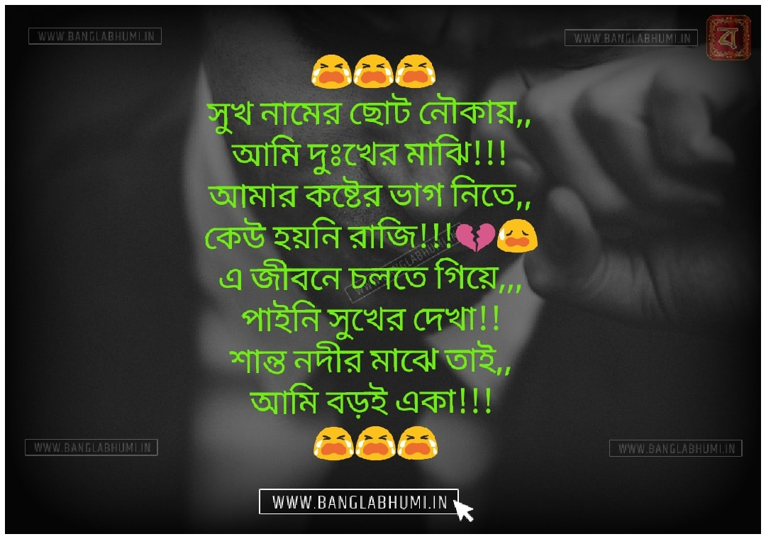 Facebook Bangla Sad Love Shayari Status Free