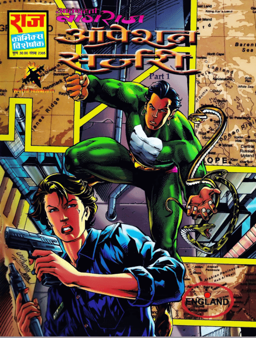 ऑपरेशन सर्जरी : नागराज कॉमिक पीडीऍफ़ पुस्तक   Operation Surgery : Nagraj Comics PDF Book In Hindi