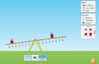 เล่นกับการวางวัตถุต่างๆ ไว้บนกระดานหกเพื่อเรียนรู้แนวคิดหลักเกี่ยวกับสมดุล