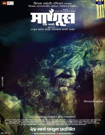 Manus Ek Mati 2017 Marathi 700MB Pre-DVDRip x264