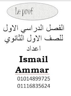 مذكرة لغة فرنسية للصف الاول الثانوى الترم الاول 2018- word  - مسيو  Ismail  Ammar